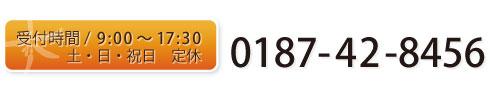 受付時間9:00~17:30(土・日・祝日 定休日)0187-44-3912